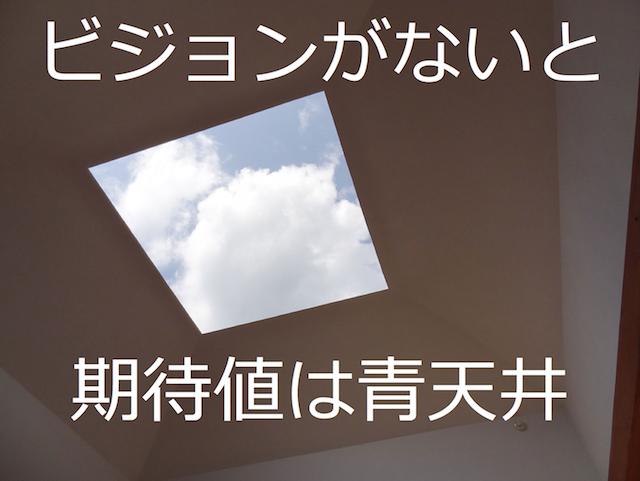 ビジョンが欠落してビジョンが無いと期待値は際限なく青天井になってしまう