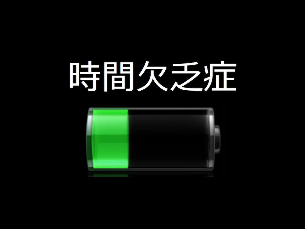 バッテリーが足らないように時間が足らない時間欠乏症の解消法