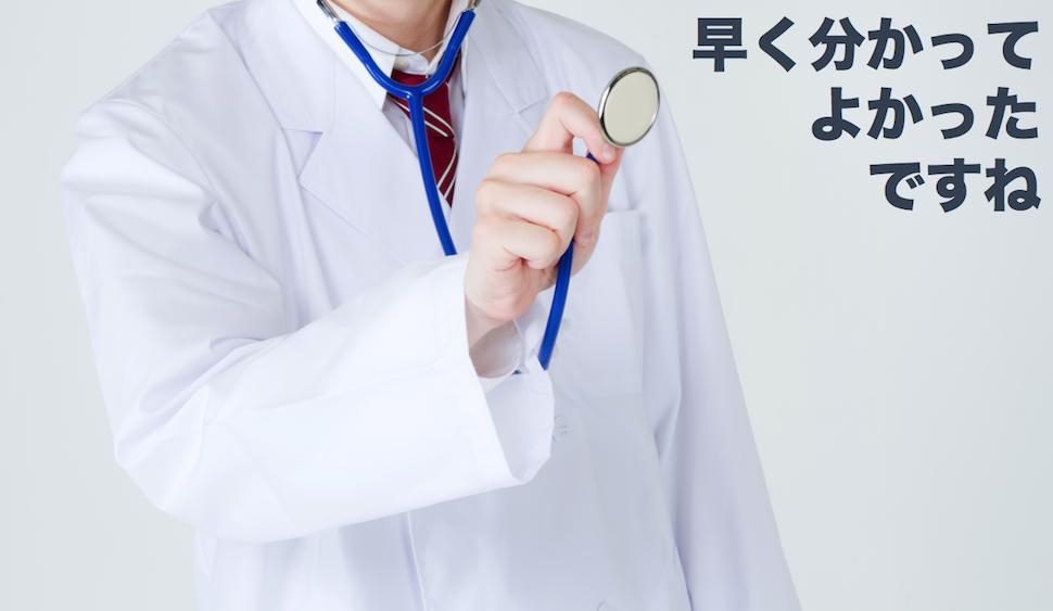 問題は定期検診で早期発見すれば深刻な問題にならない