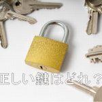 問題設定を正しく行い問題解決の「鍵」を開けよう