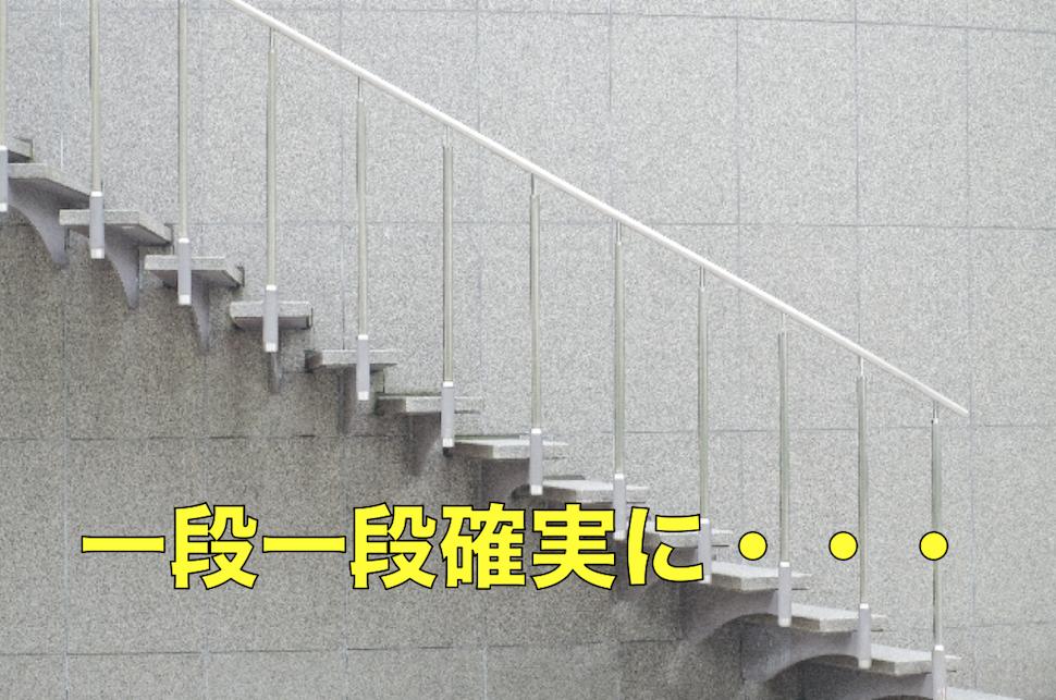 プロセスの階段を一段ずつ確実に昇っていく