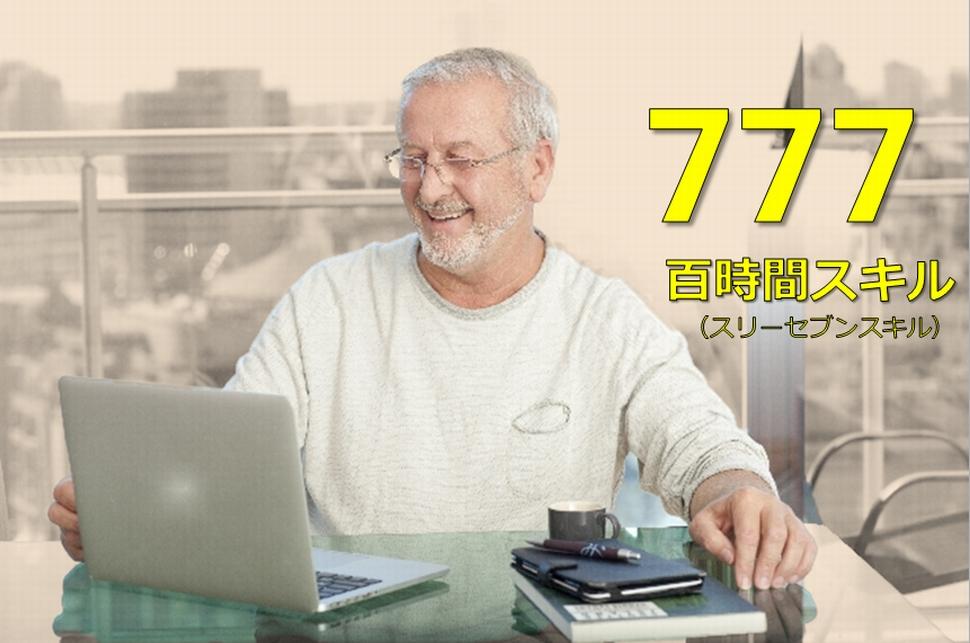 高齢者は777百時間の経験スキルを持っている
