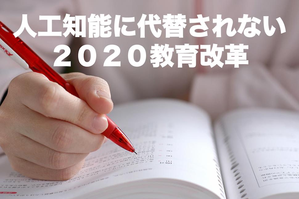 人工知能に代替されない2020教育改革