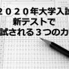 受験の2020年問題-大学入試新テストで問われる3つの力
