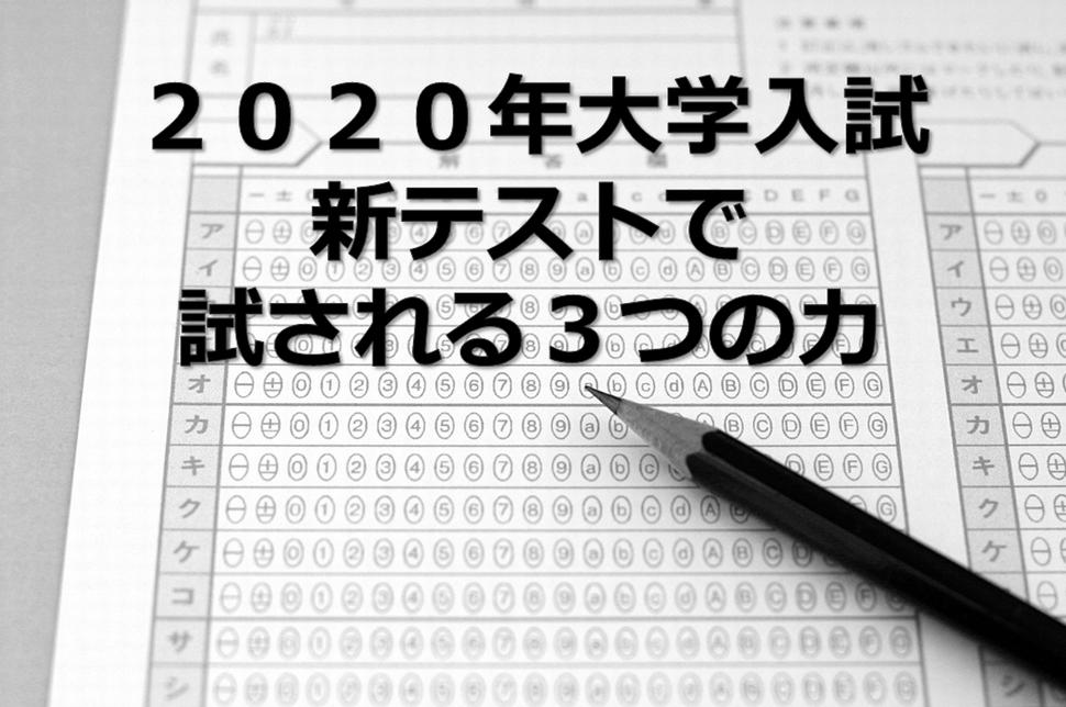 2020年大学入試新テストで試される3つの力マークシート方式からの変化とは