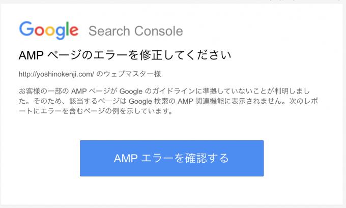 AMPエラーメール