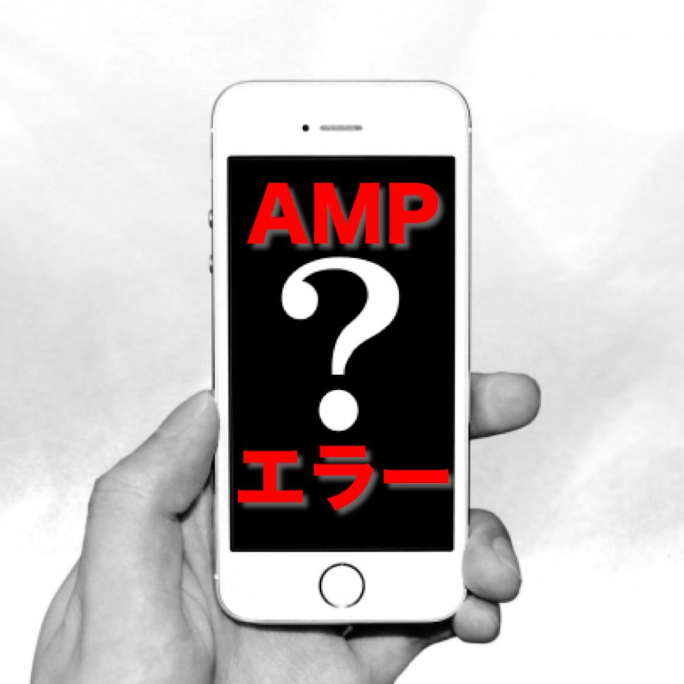 AMPエラーの解消方法