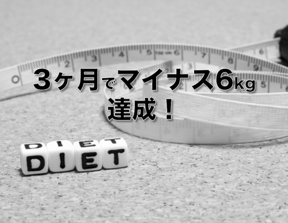 チャレンジ45の目標だったダイエットに3ヶ月で6kg減らすことを達成