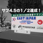 第21回東日本国際親善マラソンの出走結果(そして大会雰囲気)