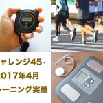 ハーフマラソン出場に向けた調整は週1回5kmジョグで十分