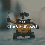 最近よく聞くRPA。導入は業務効率化の切り札になるのか