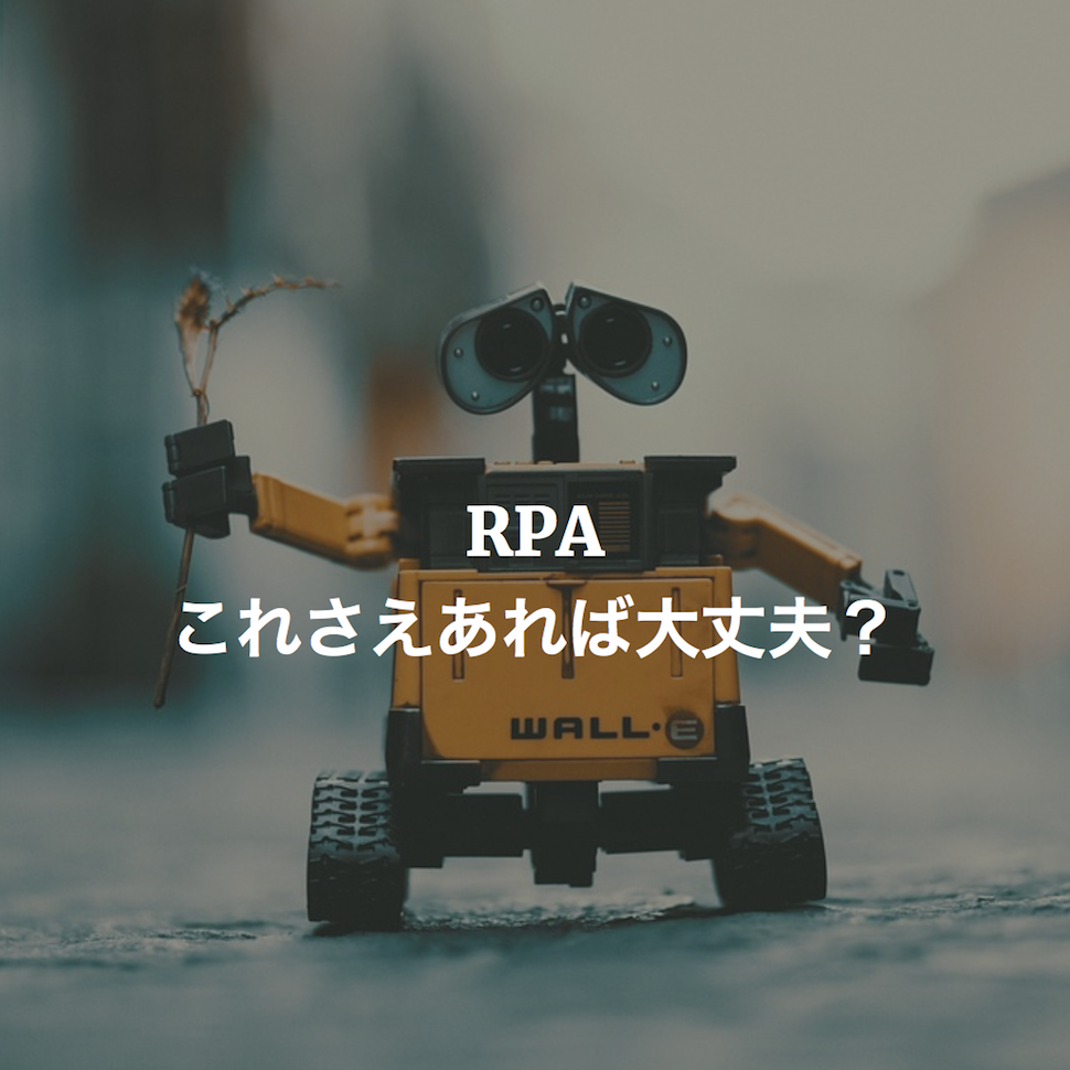 RPAとはロボティック・プロセス・オートメーション(Robotic Process Automation)