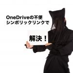 OneDriveをバックアップ先に!シンボリックリンクで上手くいく