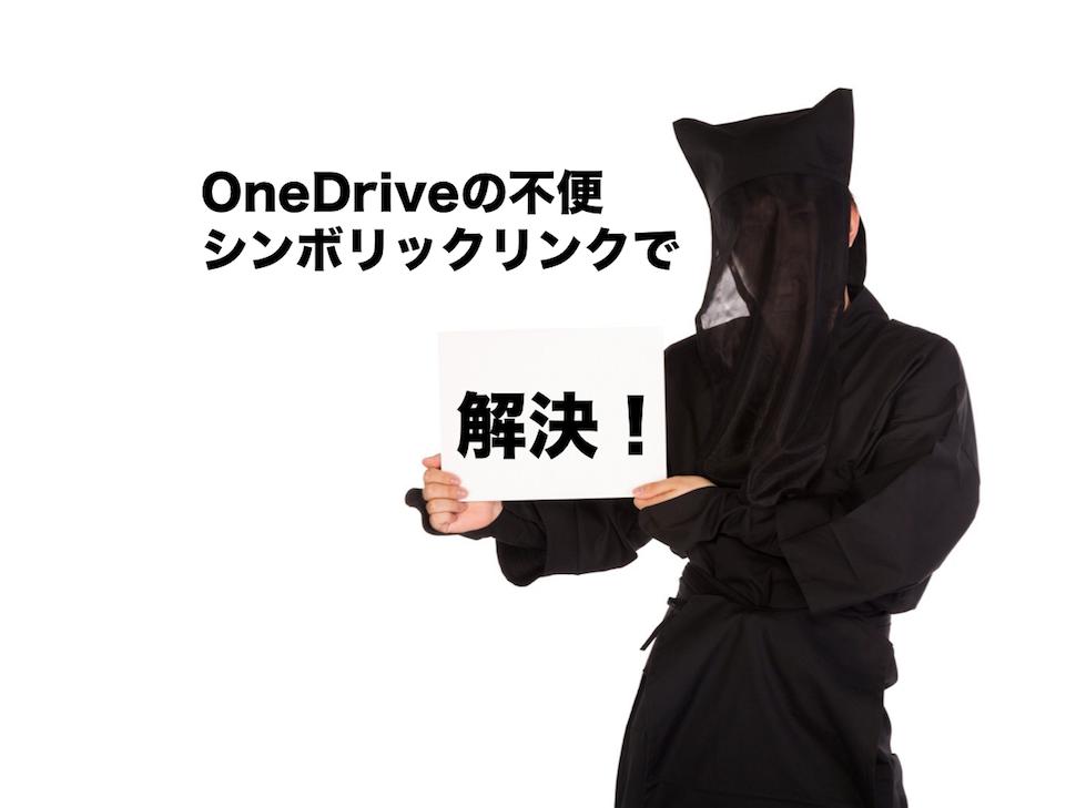 OneDriveの不便シンボリックリンクで解決