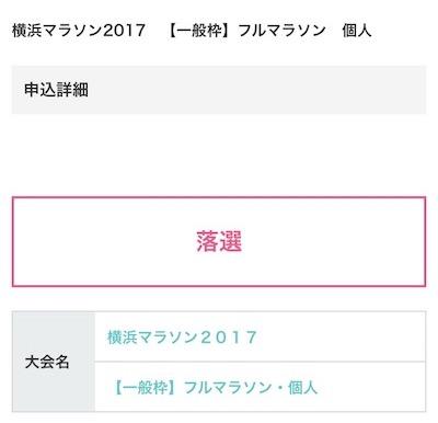 横浜マラソン2017抽選結果