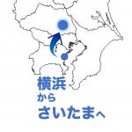 目標大会変更、さいたま国際マラソン出場。横浜マラソン落選