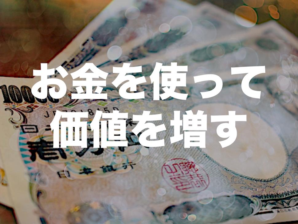お金を大事にするには節約ではダメ。お金を使って価値を増す