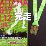 さいたま国際マラソン完走。ファンランは目標達成持ち越しOK