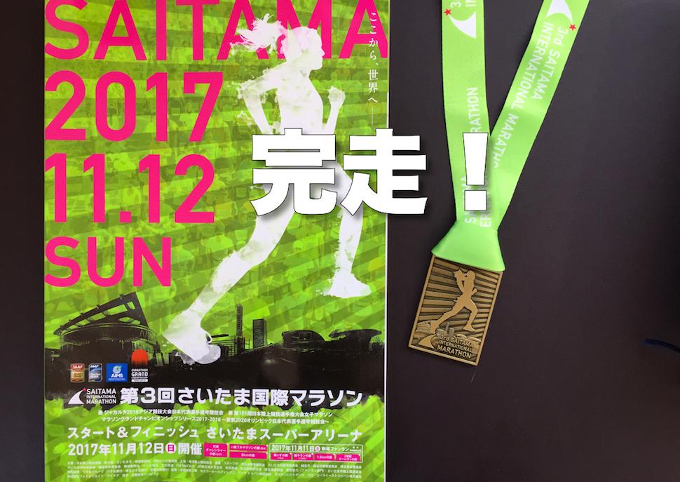 【チャレンジ45】目標達成持ち越しでも大丈夫。走ること自体楽しむ