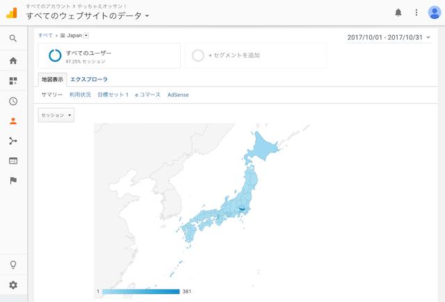 まずはブログで広がった。47都道府県の人がみんな見てる