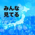 47都道府県の人がみんな見てる!まずはブログで広がった