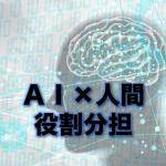 最新動向から未来を見る。人工知能と人間が仕事で共存するには