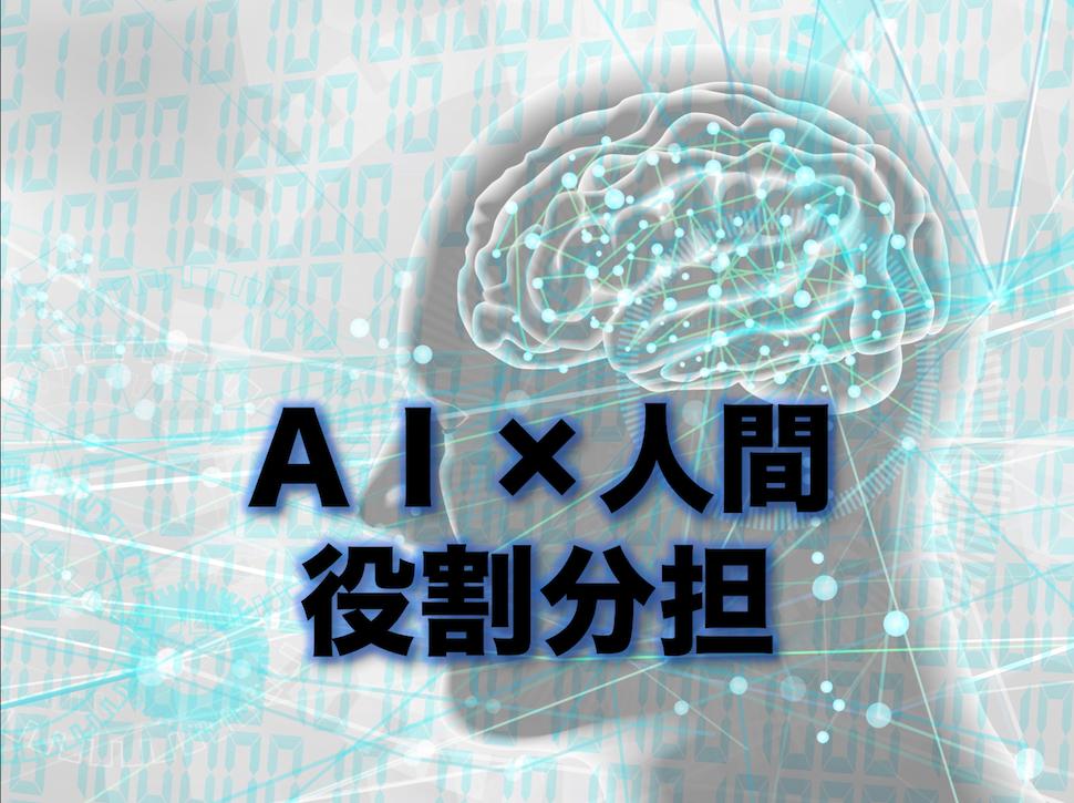 最新動向から未来を見る。人工知能と人間が仕事で共存するには。AIと人間の役割分担