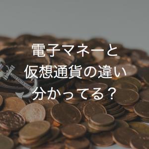 新しい「お金」のあり方。今更聞けない仮想通貨は電子マネーと何が違うの