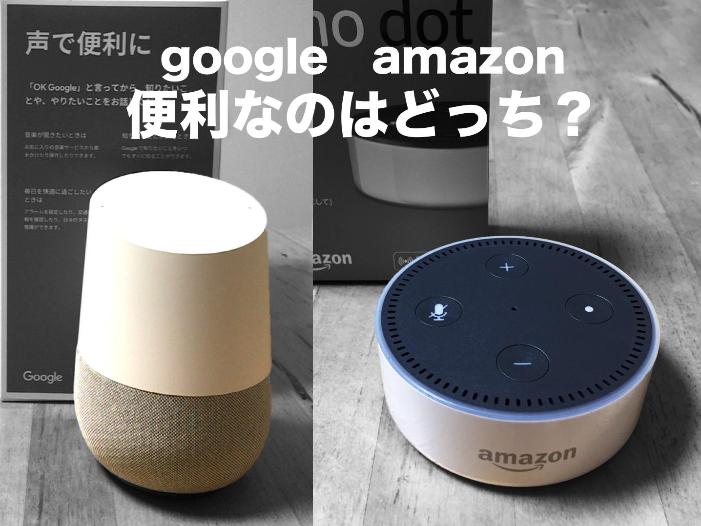 便利なのはどっちスマートスピーカー第一印象と未来。google vs amazon