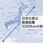見たい食べたい知りたい。旅行でめぐる全国制覇47都道府県