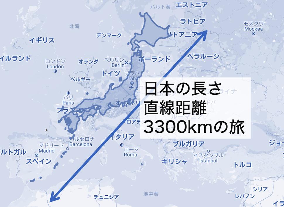 日本の直線距離3300kmの旅