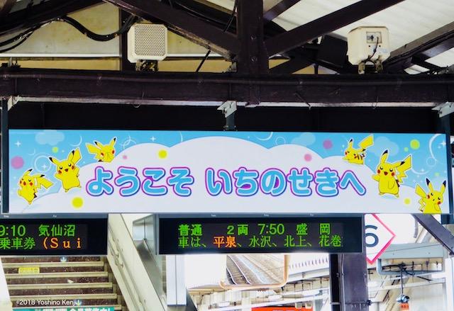 一ノ関駅はピカチュウだらけ