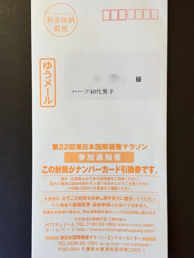 東日本国際親善マラソンは封筒自体が参加通知書です