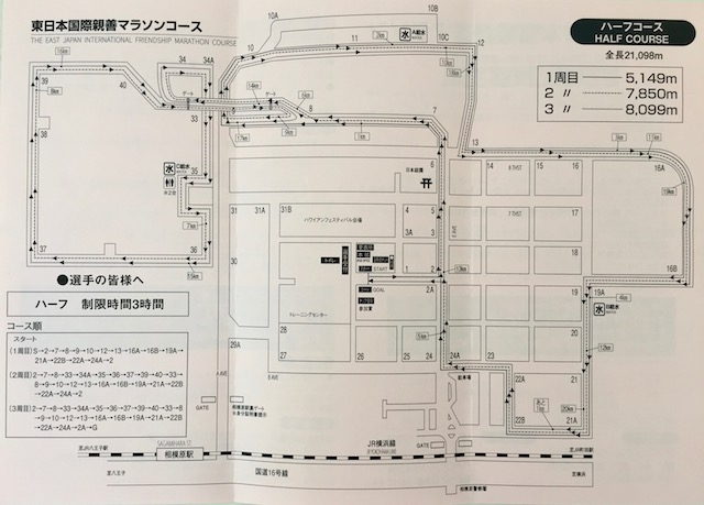 2018年開催の第22回東日本国際親善マラソンのコース