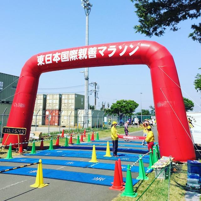 東日本国際親善マラソンのスタート・ゴールのゲート
