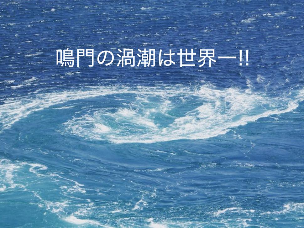 鳴門の渦潮は世界一!!