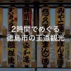 徳島駅を起点の観光はどこ行こう。サクッと夕方2時間観光コース
