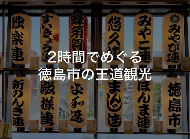 2時間でめぐる徳島市の王道観光