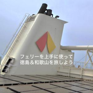 徳島から和歌山は意外に近い。セットでめぐるならフェリーが便利