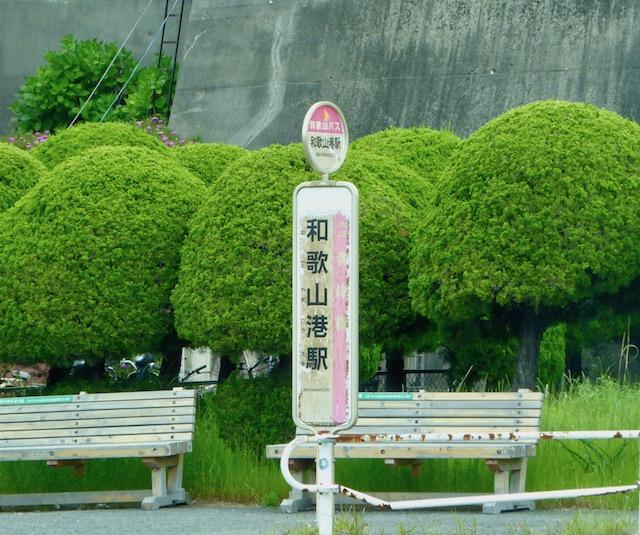 和歌山バスのバス停