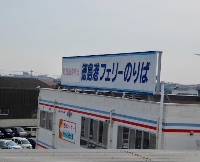徳島港の南海フェリー乗り場