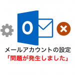 Outlook2016でアカウント追加できない問題の対処方法