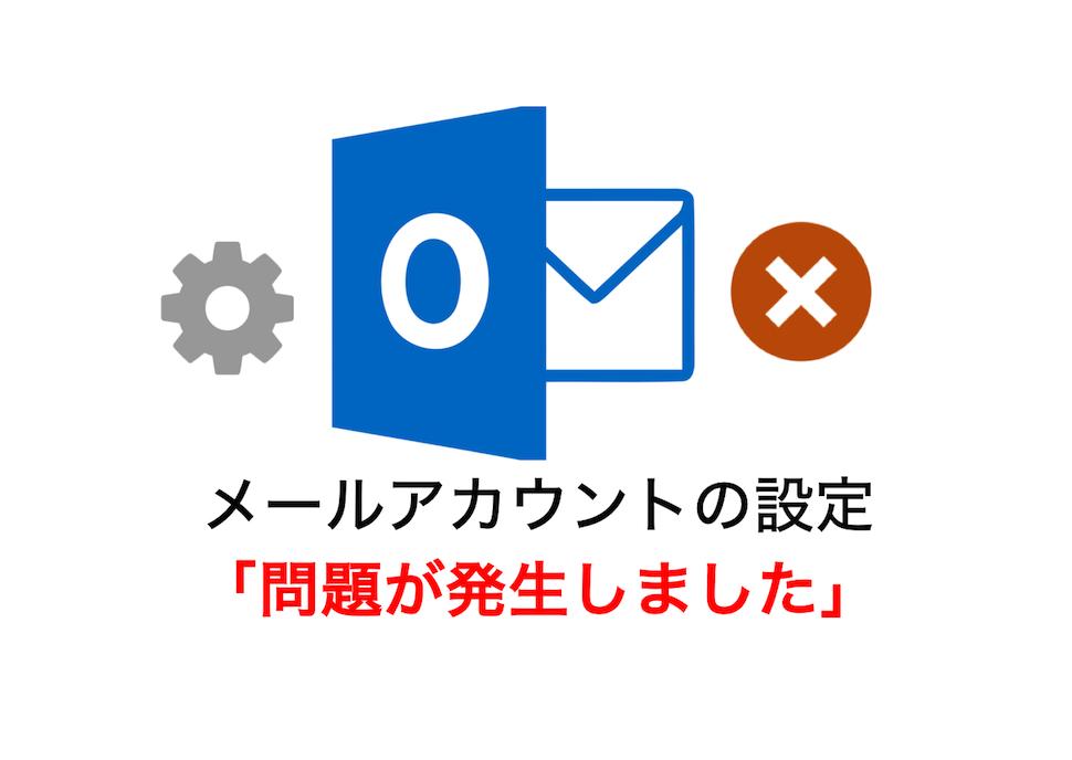 Outlook2016のメールアカウント設定で問題が発生しました