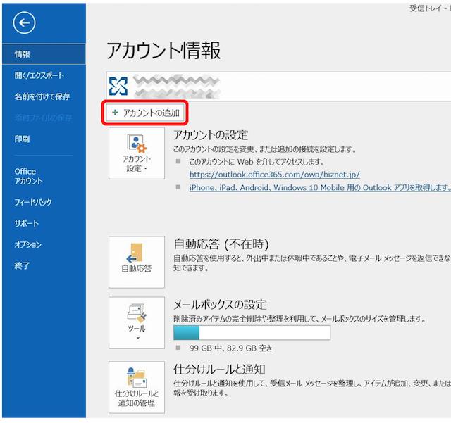 Outlook2016のメールアカウント設定で問題が発生しました-アカウントの追加