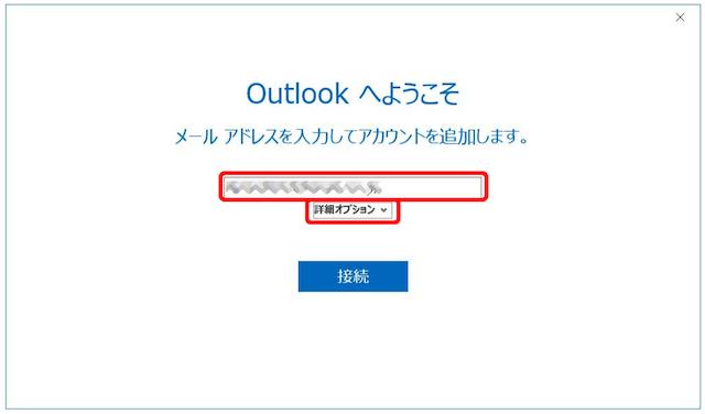 Outlook2016のメールアカウント設定で問題が発生しました-メールアドレスを入力してアカウントを追加します