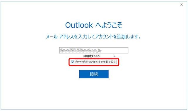 Outlook2016のメールアカウント設定で問題が発生しました-自分で自分のアカウントを手動で設定