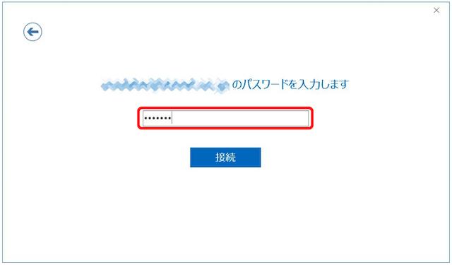 Outlook2016のメールアカウント設定で問題が発生しました-パスワードを入力します