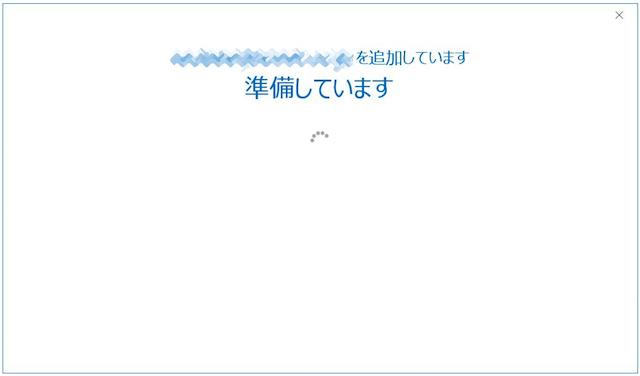 Outlook2016のメールアカウント設定で問題が発生しました-アカウントを追加しています準備しています