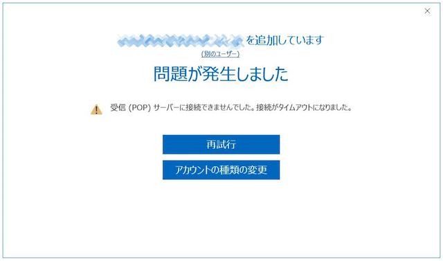 Outlook2016のメールアカウント設定で問題が発生しました-受信サーバに接続できませんでした