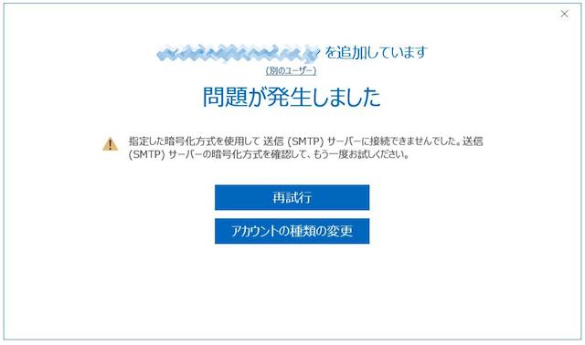 Outlook2016のメールアカウント設定で問題が発生しました-送信サーバに接続できませんでした
